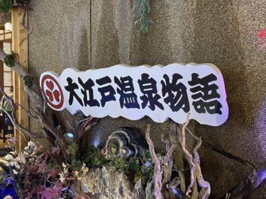 【お台場・大江戸温泉物語】東京都民は入館料が50%OFF・2020年12月17日(木)まで!