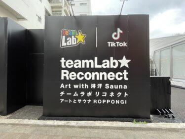 【新体験アート浴】アートとサウナ『Tik Tok チームラボリコネクト』を体験してきました。