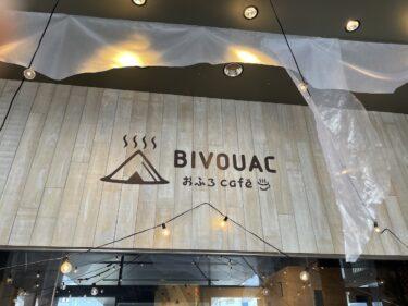 【おふろcafé bivouac(ビバーク)】◎平日限定お食事チケットはコスパ最高すぎる!
